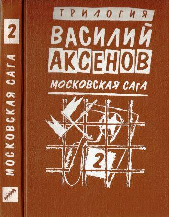 Аксёнов В. Московская сага
